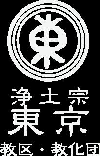 浄土宗東京教区教化団